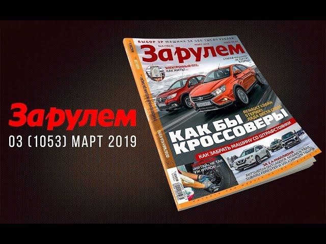 Мартовский выпуск журнала «За рулем»: не пропусти самое интересное!