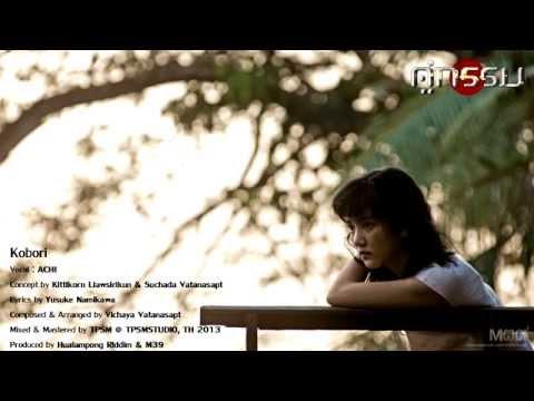 เพลง โกโบริ (Kobori) Ost.คู่กรรม [Official HD]