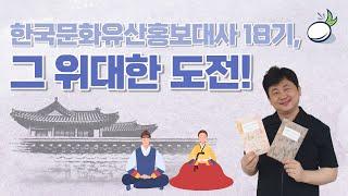한국문화유산홍보대사 18기 발대식 특강!  반크 박기태…