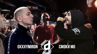 OXXXYMIRON versus СМОКИ МО на FRESH BLOOD 4 #dropdead