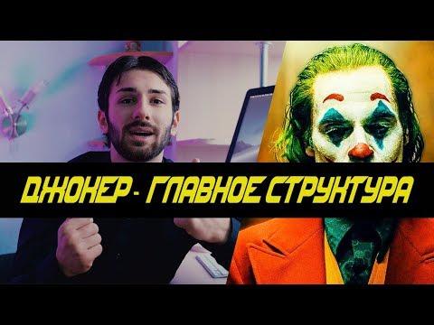 Режиссер Смотрит: Джокер - ГЛАВНОЕ СТРУКТУРА