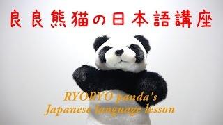 良良熊猫による日本語講座です。一緒に日本語を勉強していきましょう。...
