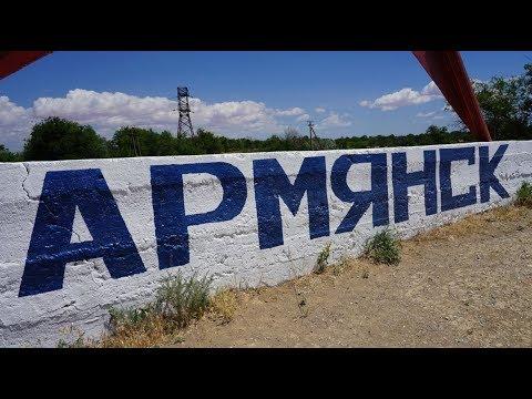 Выбросы в Армянске: жителям запрещают жаловаться  | Радио Крым.Реалии