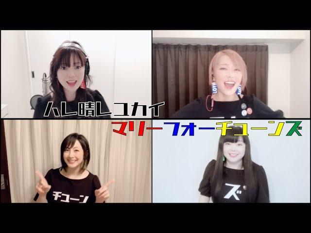 【アカペラカバー】ハレ晴レユカイ/M.A.R.Y. 4 TUNES