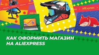 Как оформить магазин на AliExpress