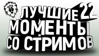 МАМА МЫ ЕДЕМ В ШТОРМГРАД | Лучшие моменты с твича
