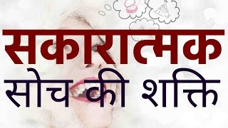 Power of Positive Thinking in Hindi | Business Strategy Story in Hindi