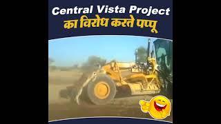 Pappu opposing Central Vista Project   सेंट्रल विस्टा प्रोजेक्ट का विरोध करते pappu