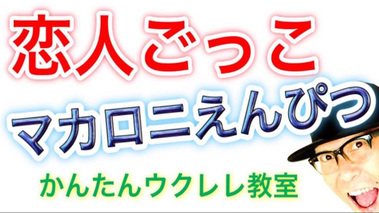 恋人ごっこ / マカロニえんぴつ【ウクレレ 超かんたん版 コード&レッスン付】 #GAZZLELE