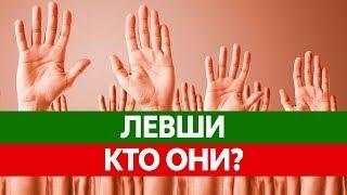 видео Как в СССР переучивали левшей