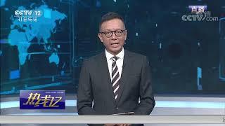 《热线12》 20190809| CCTV社会与法