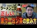 【ラーメン二郎で検証!?】ラーメン二郎を食べても太らない方法を大公開!正しい黒ウーロン茶の飲み方