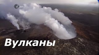 Discovery: Вулканы | Science and Technology: Volcanoes.