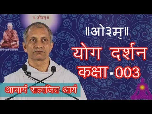 003 Yog Darshan 1.1-2, Achary Satyajit Arya | योग दर्शन, आचार्य सत्यजित आर्य | आर्ष न्यास