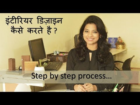 Interior design process ppt, इंटीरियर डिजाइन क्या है ,Iosis -step by step process , Ask Iosis hindi