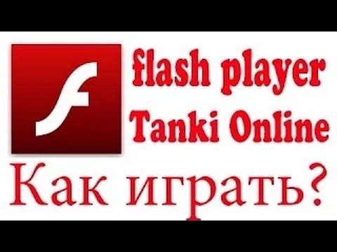 Почему ТАНКИ ОНЛАЙН  не работают через Flash player???!!!
