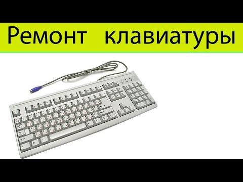 Ремонт залитой клавиатуры. Восстановление дорожек