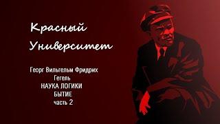 """""""Наука Логики"""" Гегеля. Бытие. часть 2. Попов М.В."""