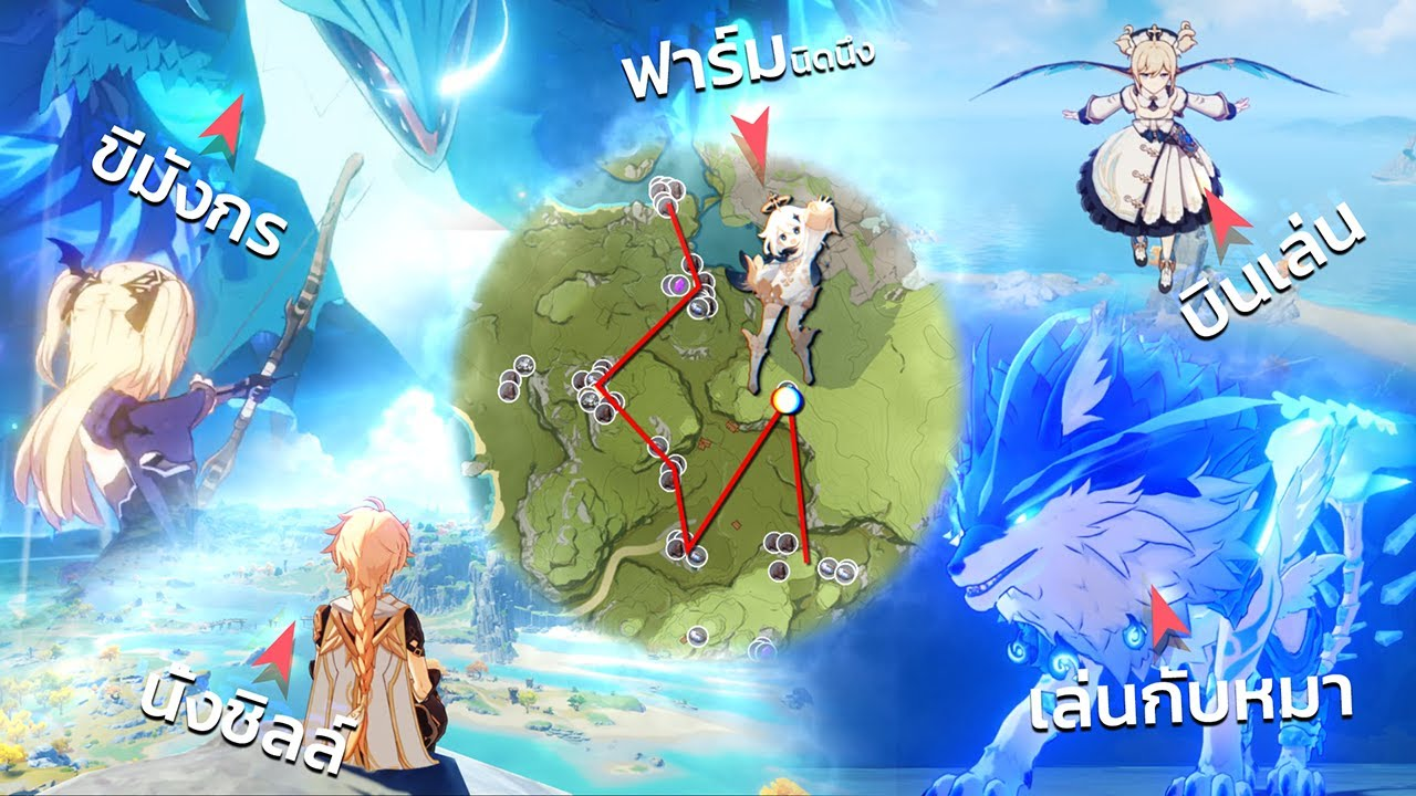 Genshin Impact - หนึ่งวันทำอะไรดี!?เยอแยะไปหมด