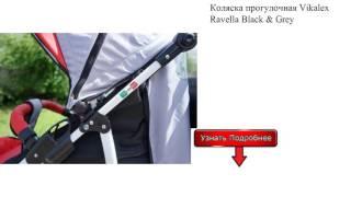 видео Купить Vikalex Ravella (прогулочная) - цены на коляску, отзывы, обзор на Vikalex Ravella (прогулочная) - Коляски прогулочные