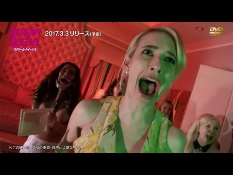エマ・ロバーツアリアナ・グランデらが出演 海外ドラマスクリーム・クイーンズ予告動画