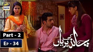 Chand Ki Pariyan Episode 34 - Part 2 ARY Digital Apr 16