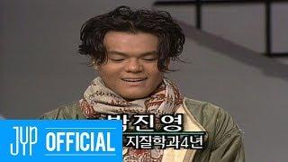 JYP NO.1 X 50 #1 날 떠나지마