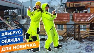 Одежда на Эльбрус. Как выбрать куртку, штаны и комбинезон, для горнолыжного путешествия.