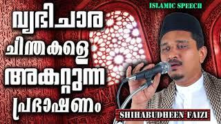 വ്യഭിചാര ചിന്തകളെ അകറ്റുന്ന പ്രഭാഷണം   Latest Islamic Speech In Malayalam