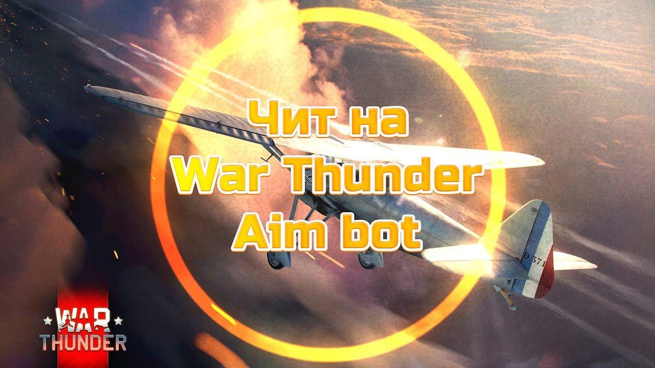cheat war thunder пробный