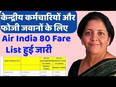 Air India 80 Fare List June 2019  की सभी केन्द्रीय कर्मचारियों और फोजी जवानो के लिए