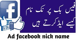 how to add nickname on facebook from mobile hindi urdu tutorial