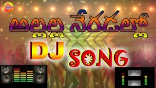Allalla Neradi Neriyalo Dj | Dj Songs | New Dj Songs | Folk Dj Songs | Telangana Dj Songs
