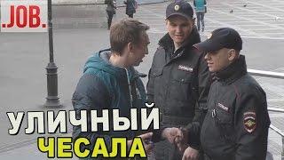 ПОДСТАВА - Уличный чесала