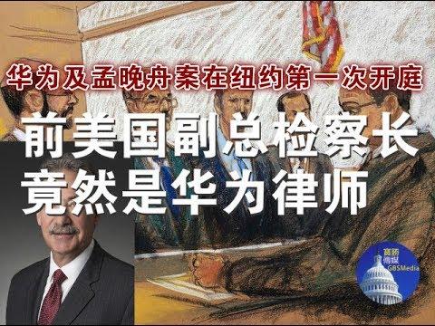突发快评:华为孟晚舟案纽约第一次开庭、前美国副总检察长竟然是华为律师(3/14)