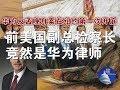 突发快评:华为孟晚舟案纽约第一次开庭、前美国副总检察长竟然成华为律师(3/14)