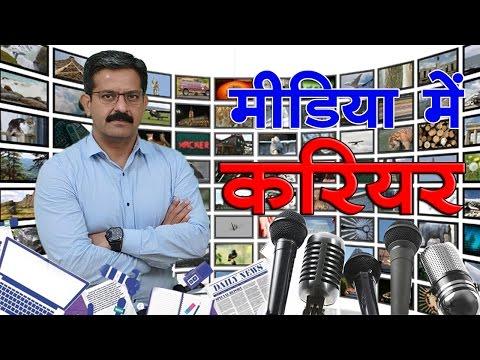 मीडिया में करियर Career in media