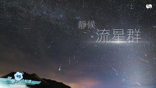 靜候流星群