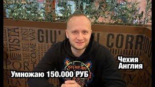 Ставка 150 000 рублей и прогноз на матч Чехия - Англия. Отборочные матчи.