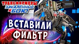 ЗАСУНУЛИ ФИЛЬТР! МИКСМАСТЕР ДОВОЛЕН! Трансформеры Transformers Forged To Fight ч.299