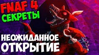 - Five Nights At Freddy s 4 НЕОЖИДАННОЕ ОТКРЫТИЕ 5 ночей у Фредди
