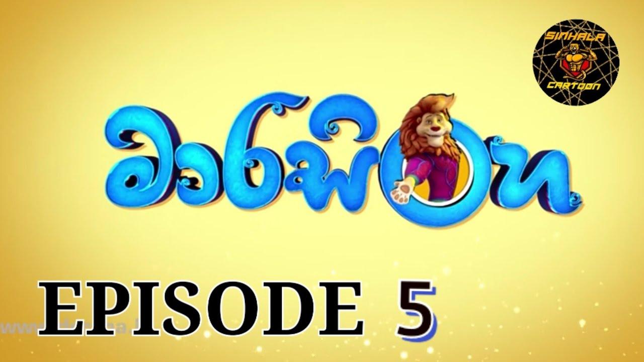 marasinghe-sinhala-cartoon-full-episode-5