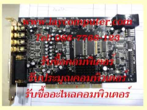 www.laycomputer.com รับซื้อคอมพิวเตอร์มือสอง