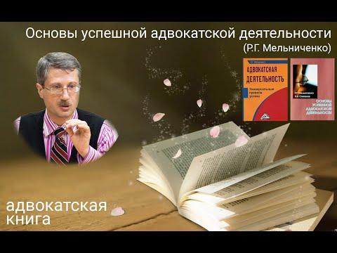 Основы успешной адвокатской деятельности (стрим Романа Мельниченко)