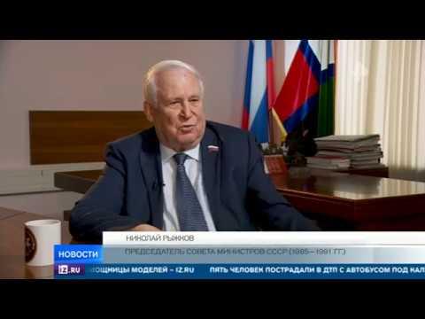 Николай Рыжков отмечает 90-летний юбилей