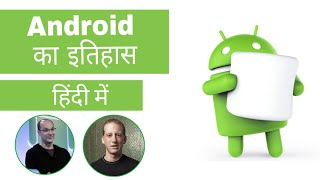 History of Android in 10 years in Hindi | Tech News | Tech Updates | Tech History | Tech Innovation