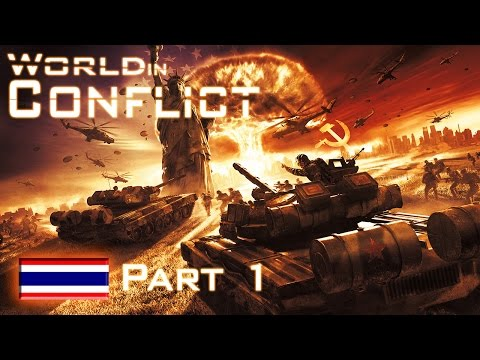 World in Conflict #1 - สงคราม(พากย์ไทย)