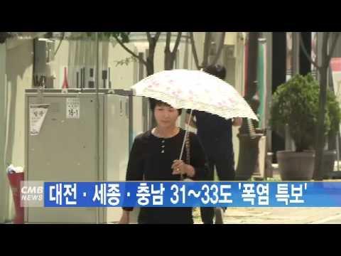 [대전뉴스] 대전·세종·충남 31~33도 '폭염 특보'