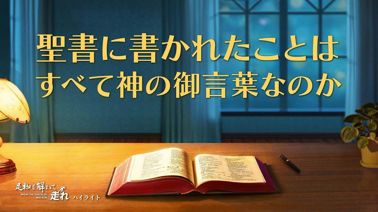 キリスト教映画「足枷を解いて走れ」抜粋シーン(2)聖書に書かれたことはすべて神の御言葉なのか   日本語吹き替え