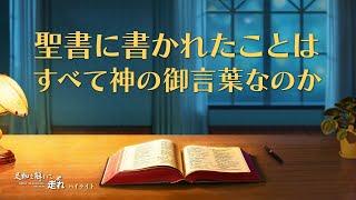 キリスト教映画「足枷を解いて走れ」抜粋シーン(2)聖書に書かれたことはすべて神の御言葉なのか